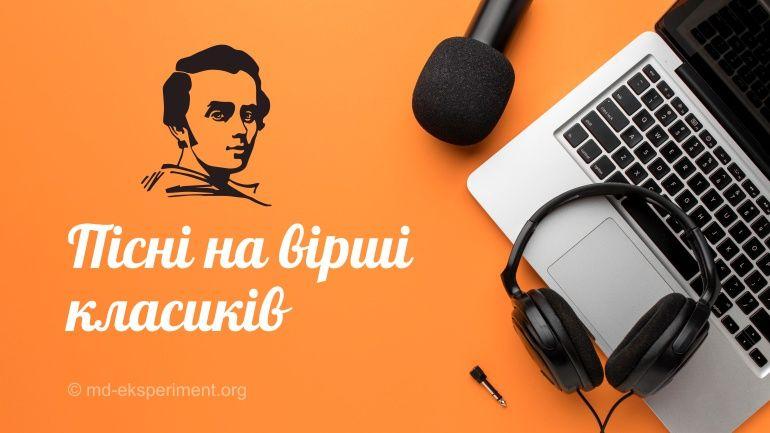 Як українська поезія звучить у сучасній музиці. Найкращі пісні на