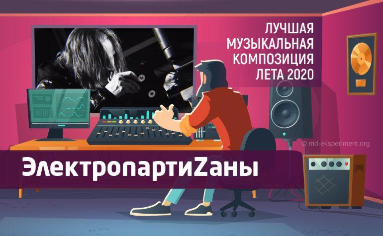 Голосовать за ЭлектропартиZаны. Лучший трек лета 2020