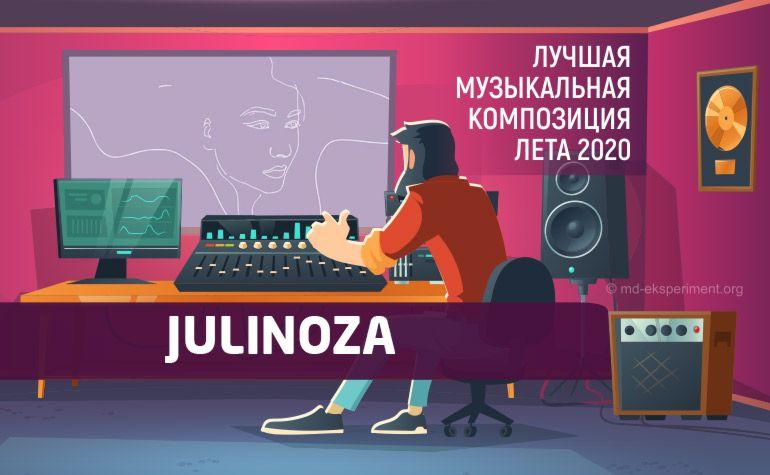 Голосовать за JULINOZA. Лучший трек лета 2020