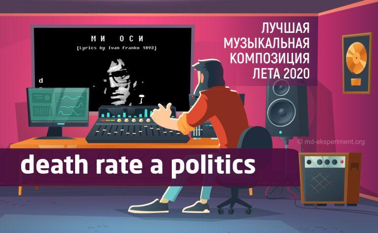 Голосовать за death rate a politics. Трек Ми оси. Лучший трек лета 2020