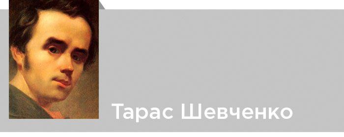 Тарас Шевченко врш для дтей