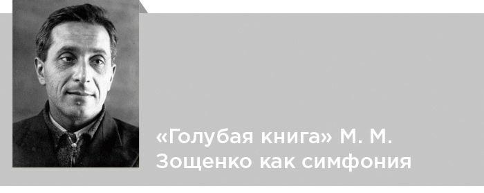 Михаил Зощенко. Критика. «Голубая книга» М. М. Зощенко как симфония