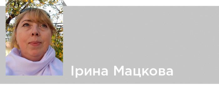 Ірина Мацкова