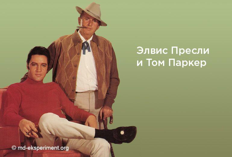 Том Паркер и Элвис Пресли