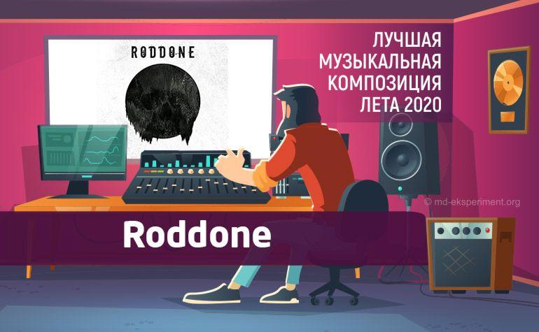 Голосовать за TOГолосовать за Roddone. Fragility. Лучший трек лета 2020K. CyberHeart. Лучший трек лета 2020