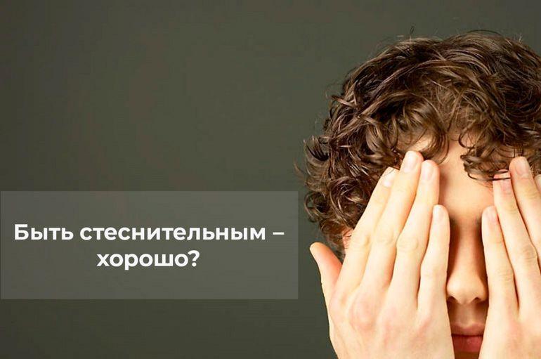 Психология. Стеснительные люди