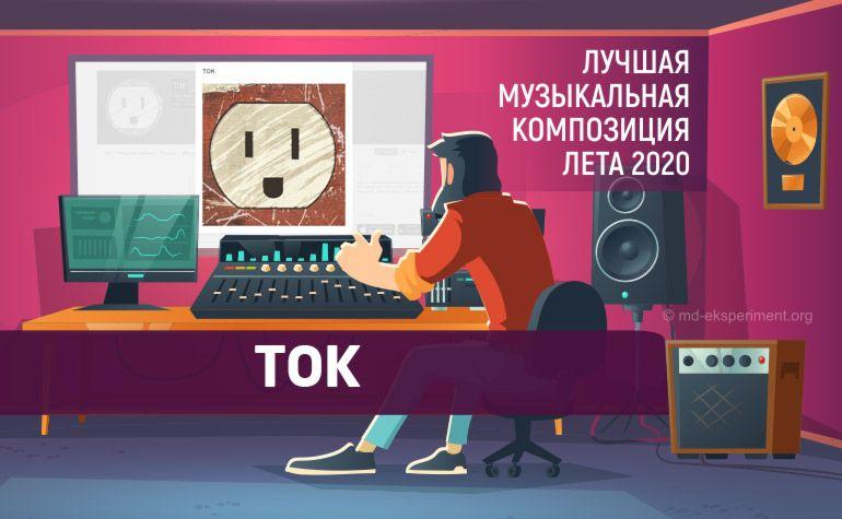 Голосовать за ТОК . CyberHeart. Лучший трек лета 2020