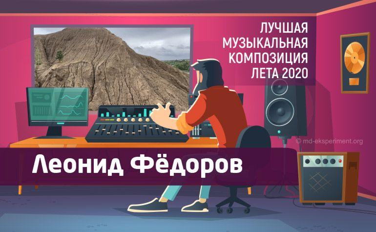Голосовать за Леонида Федорова. Лучший трек лета 2020