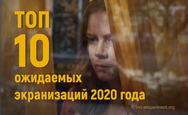 ТОП 10 ожидаемых экранизаций 2020 года