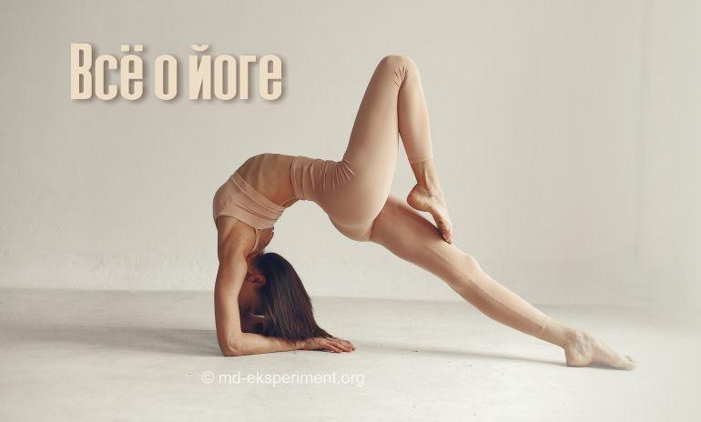 Всё о йоге. Зачем заниматься йогой. Как заниматься. Сколько. Польза и вред от йоги