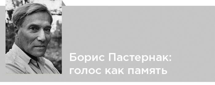 Борис Пастернак. Критика. Борис Пастернак: голос как память