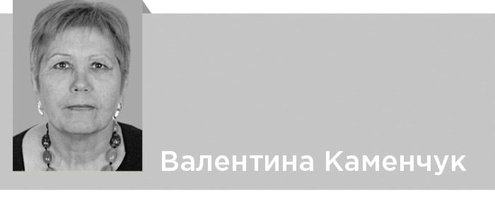 Валентина Каменчук