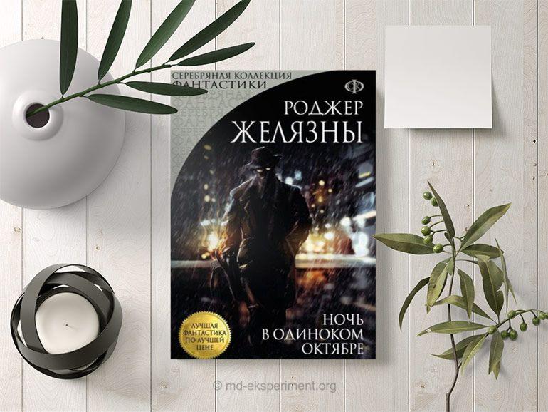 Роджер Желязны - Ночь в тоскливом октябре