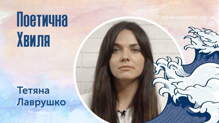Тетяна Лаврушко. Поетична Хвиля