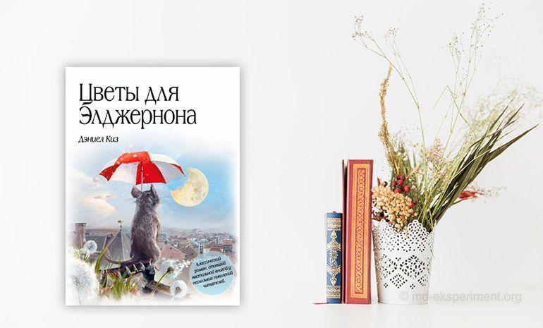 Цветы для Элджернона Дэниел Киз