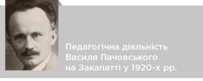 Василь Пачовський. Критика. Педагогічна діяльність Василя Пачовського на Закапатті у 1920-х рр.