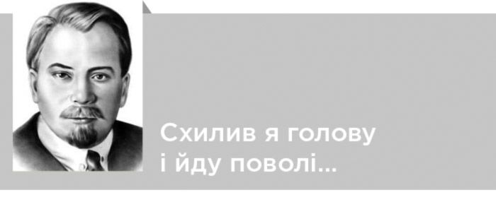 Схилив я голову і йду поволі… Олександр Олесь. Вірші. Читати онлайн