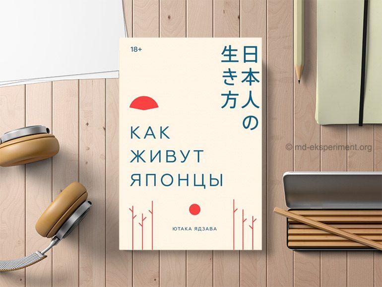 Ютака Ядзава «Как живут японцы»