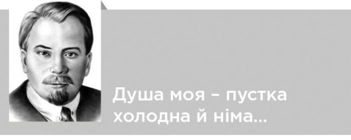 Душа моя – пустка холодна й німа… Олександр Олесь. Вірші. Читати онлайн