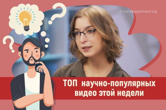 Научно-популярные видео недели 25.09.2021