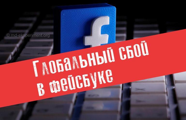 Не работает Фейсбук. Проблемы с мессенджером