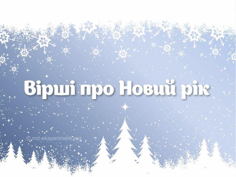 Зимовий вірш