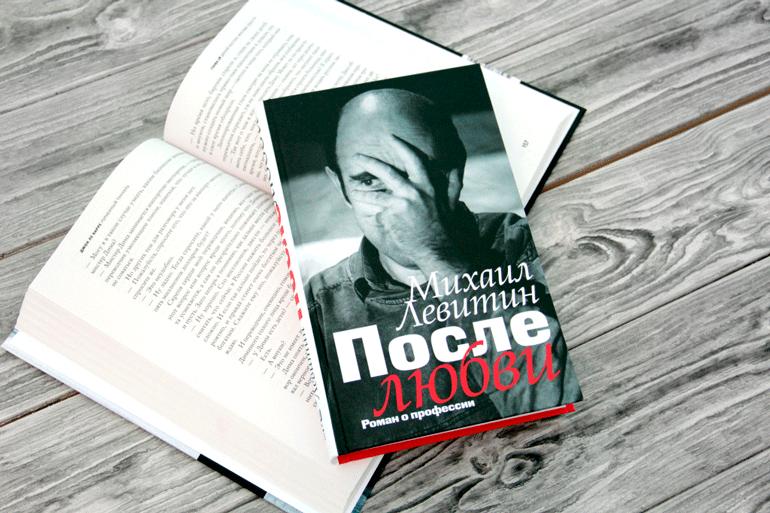 Михаил Левитин После любви Роман о профессии