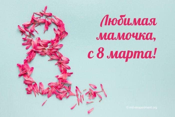 открытка на 8 марта маме