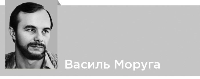 Василь Моруга