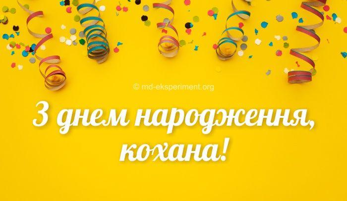З днем народження, кохана! Привітання