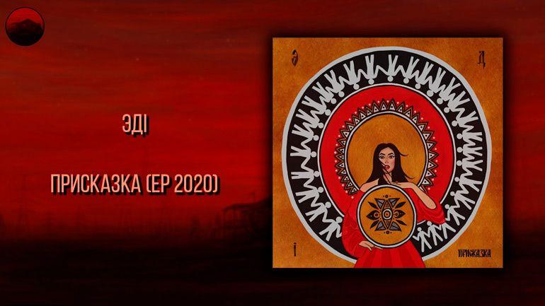 Присказка - мини-альбом группы Эдi