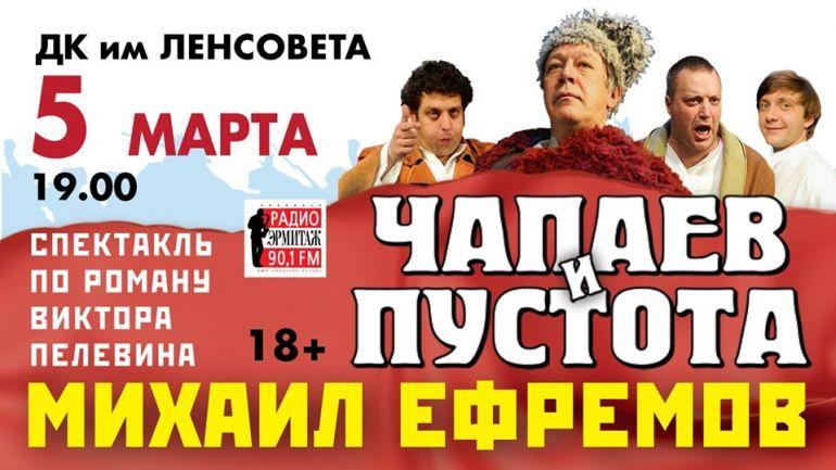 Спектакль Чапаев и Пустота. Михаил Ефремов. Афиша Санкт-Петербург 2020