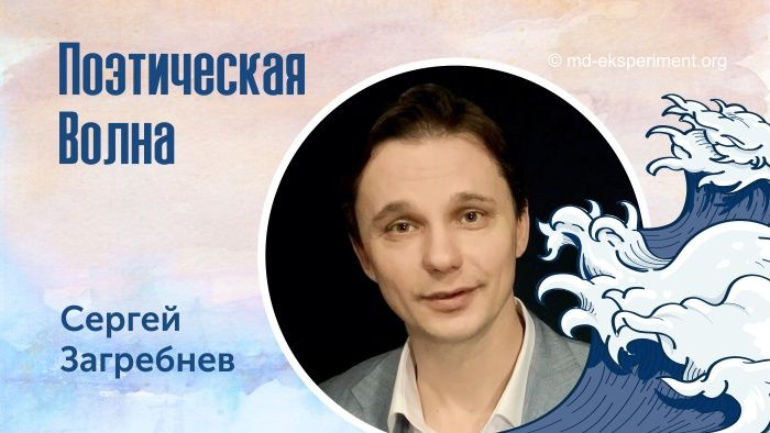 Cергей Загребнев, актёр Театра на Покровке. Москва