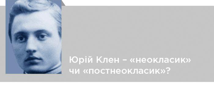 Юрій Клен. Критика. Юрій Клен – «неокласик» чи «постнеокласик»?