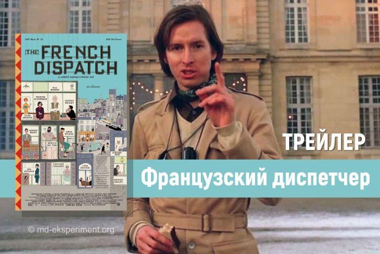 The French Dispatch. Описание, постер, трейлер фильма Французский диспетчер