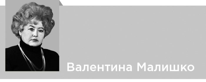Валентина Малишко