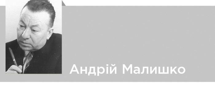 Андрій Малишко вірші