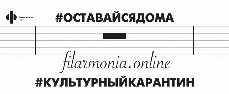 Пермская филармония. Прямые трансляции концертов. Онлайн режим. Афиша апрель 2020