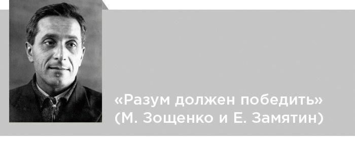 Михаил Зощенко. Критика. «Разум должен победить» (М. Зощенко и Е. Замятин)