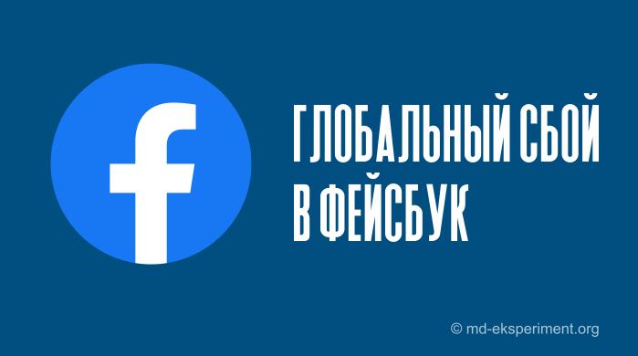 Почему не работает Фейсбук и Инстаграм