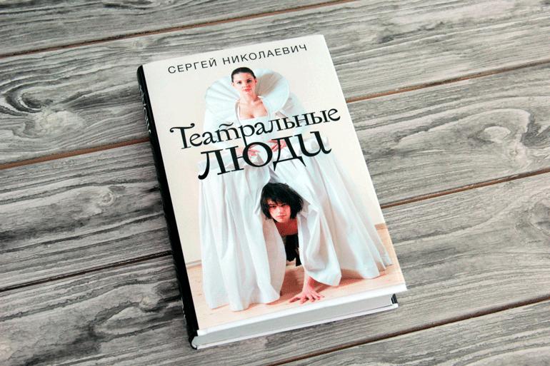 Сергей Николаевич Театральные люди