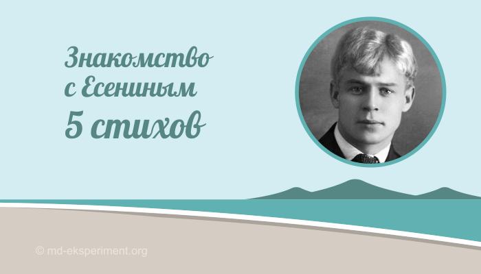 Сергей Есенин. Знакомство. 5 стихотворений
