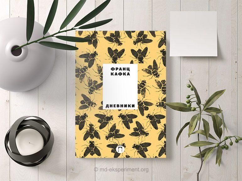 Франц Кафка «Путевые дневники. Восемь рабочих тетрадей»