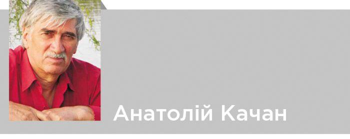Анатолй Качан врш для дитини