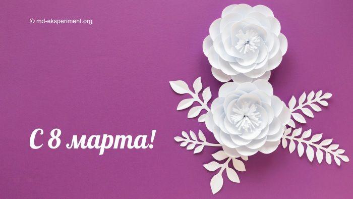 поздравления с 8 марта идеи