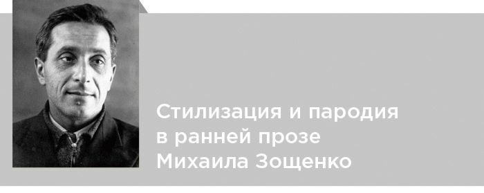 Михаил Зощенко. Критика. Стилизация и пародия в ранней прозе Михаила Зощенко