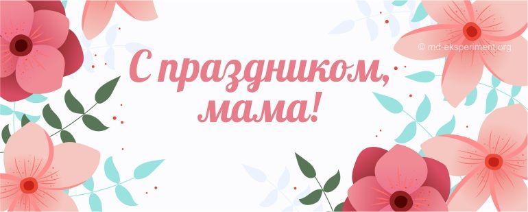 Стихи для мамы. Поздравление в стихах. С днём матери стих