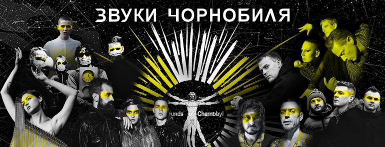 GusGus & Bjarki. Кліп на трек «Чорнобиль». Новини культури. 2021