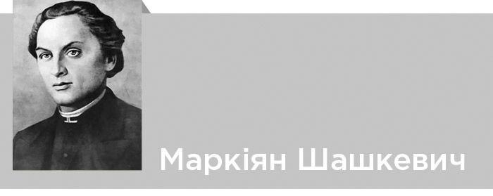 Маркян Шашкевич врш для дтей