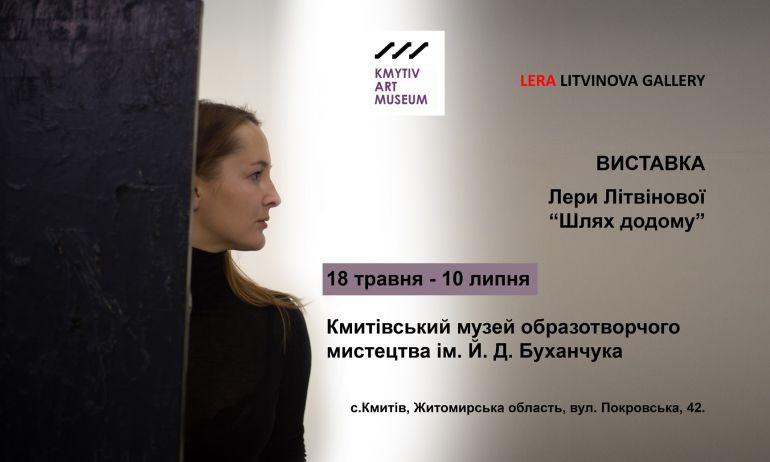 Персональна виставка Лери Літвінової «Шлях додому». Афіша 2021. Кмитів